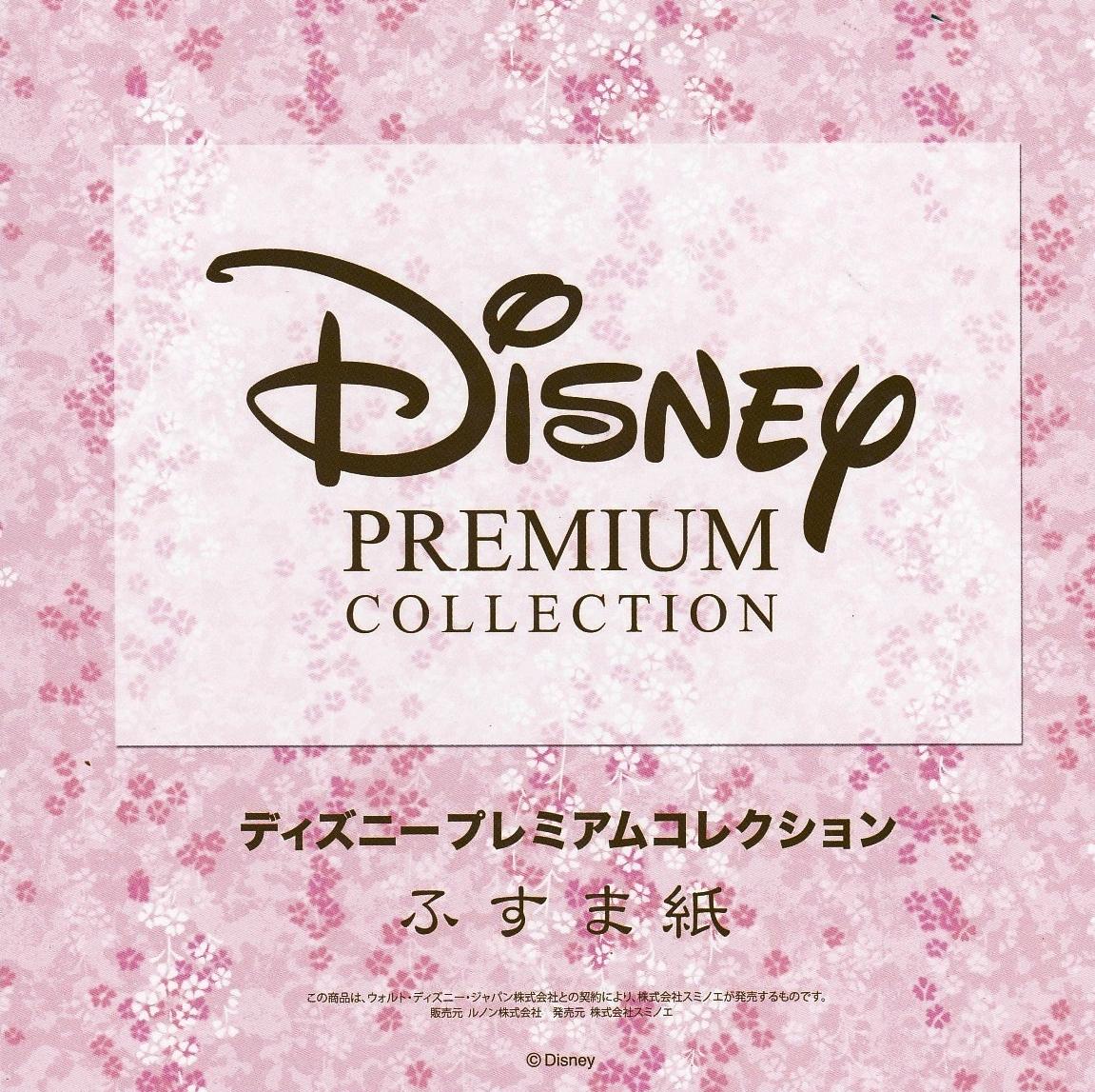 楽天市場 送料無料 ミッキーとミニーのふすま紙751 ディズニー