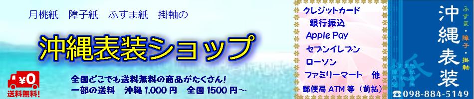 沖縄表装ショップ:沖縄で掛軸やふすま紙、障子紙、沖縄独自の月桃紙などを扱っています。