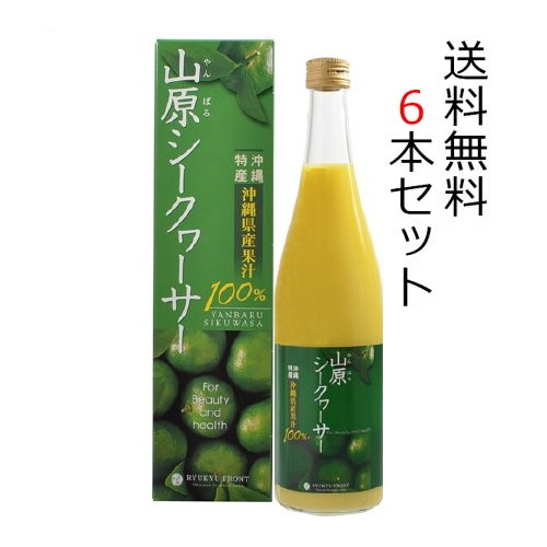 もうすぐ百万本を突破 沖縄ではヒラミレモン 和名はシークワシャー 送料無料 安全な化学肥料 果汁100%シークワーサー原液 驚きの値段で 山原シークヮーサー720ml×6本セット 安心 評価