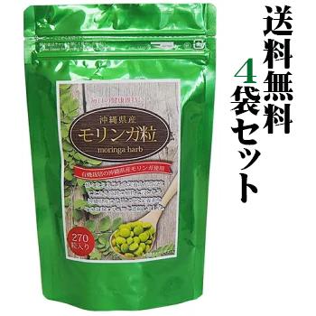 【送料無料】 沖縄県産モリンガ粒270粒入り×4袋セット。有機栽培オーガニックモリンガ使用。