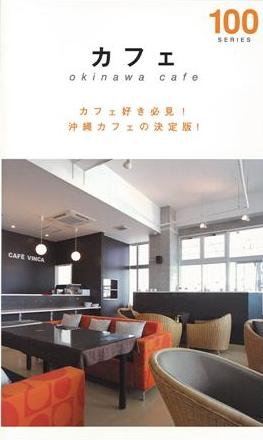 新作送料無料 カフェ好き必見 至高 沖縄カフェの決定版 カフェ100