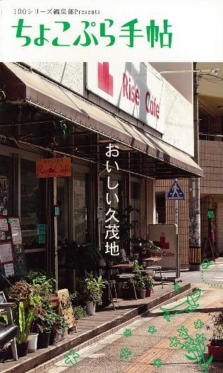 沖縄一のオフィス街 久茂地 穴場のお店やスポットがいっぱい 売却 即出荷 ちょこぷら手帖 おいしい久茂地