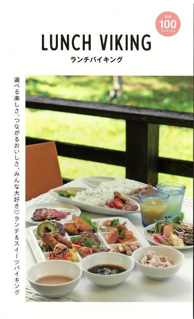 沖縄がつまったガイドブック2018年初版 NEW 100シリーズ ランチバイキング 格安 価格でご提供いたします