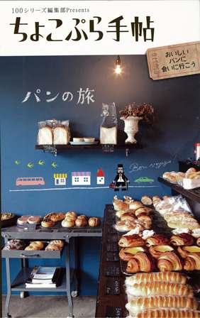 毎日でも食べたいおいしいパンにめぐり会う ちょこぷら手帖 値下げ 10%OFF パンの旅