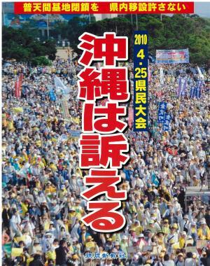(人気激安) 2010 4 25県民大会 沖縄は訴える マーケティング