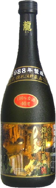 泡盛龍 鍾乳洞貯蔵古酒 1988年製造40度 720ml(有)金武酒造/沖縄焼酎 沖縄お酒 琉球泡盛