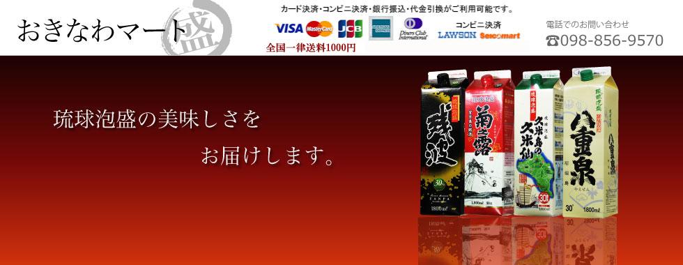 泡盛通販おきなわマート楽天市場店:琉球泡盛専門店です。原酒、新酒、古酒、お土産など人気の泡盛をご紹介。