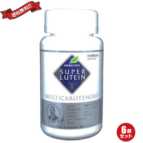 ナチュラリープラス スーパールテイン 100粒 6個セット