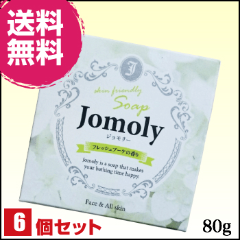 Jomoly(ジョモリー)80g 6個セット