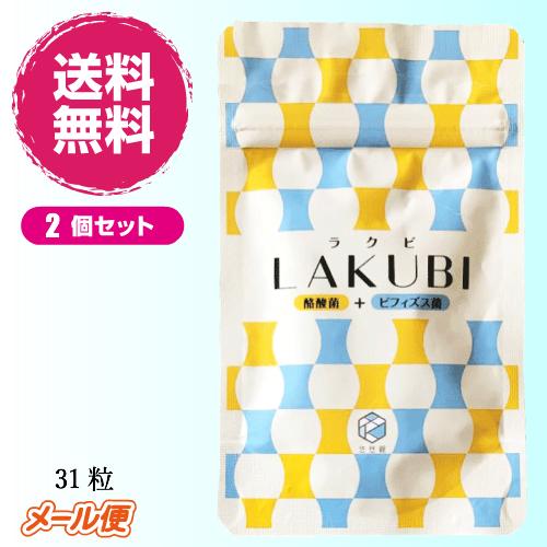 悠悠館 LAKUBI (ラクビ)31粒 2袋セット