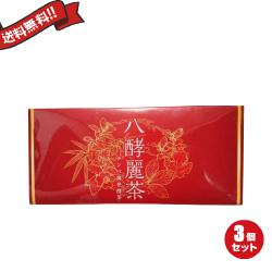 【D会員4倍】8種茶葉のテンペ菌発酵茶 はつらつ堂 八酵麗茶 96包 3箱セット