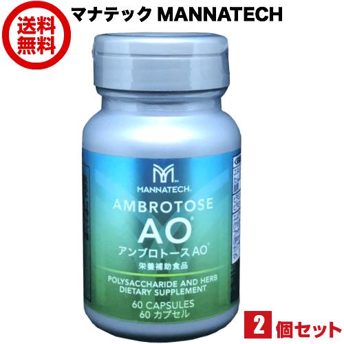 【D会員4倍】マナテック アンブロトースAO 60カプセル 2個セット