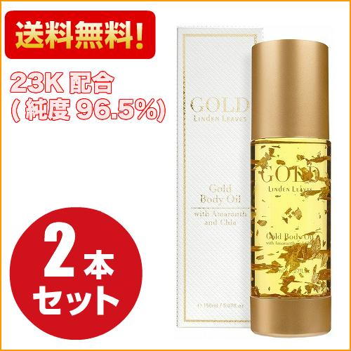 お得な2個セット リンデンリーブス GOLD ボディオイル 150ml 23K(純度96.5%)を贅沢配