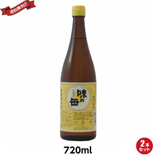 送料無料!米 米麹 もろみ  みりん 国産 醗酵調味料 味の一 味の母 720ml 2本セット