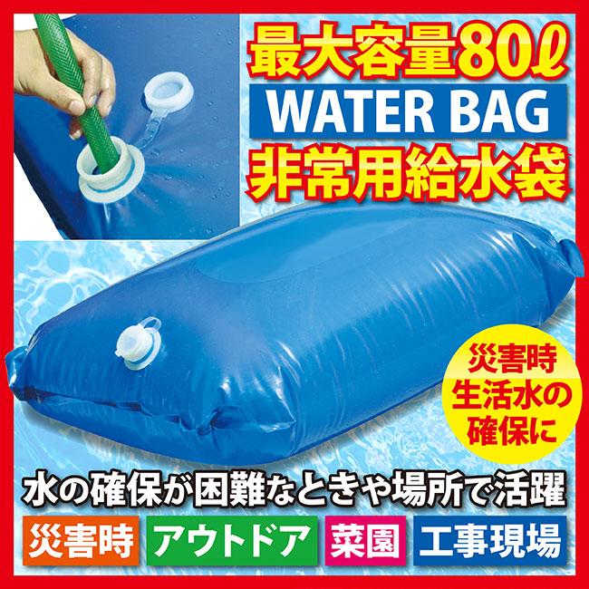 【D会員4倍】お得な12個セット 非常時用給水袋(WATER BAG) 80リットル 2枚組