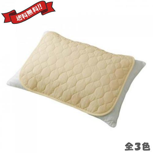 ホグスタイル 枕パッド 全3色