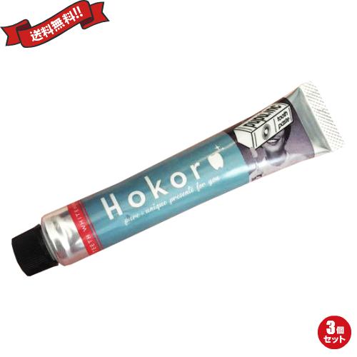 歯磨き粉 ヒト幹細胞培養液 オーガニック ホコロ Hokoro 25g 3個セット