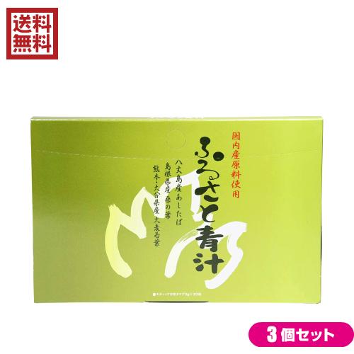 【D会員4倍】お得な3箱セット マイケア 八丈明日葉 ふるさと青汁 3g×30本入り