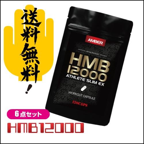 【お年玉ポイント5倍】お得な6袋セット HMB12000 アスリートスリムEX 120粒