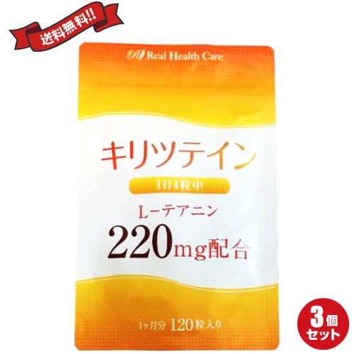【D会員4倍】キリツテイン 120粒 3袋セット