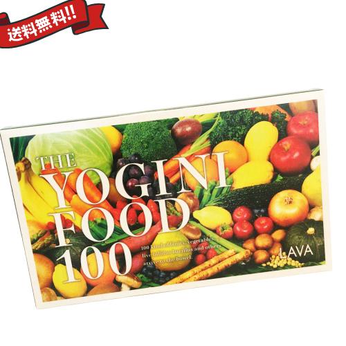 LAVA ザ・ヨギーニフード100プレーン 1箱(40g×21袋)