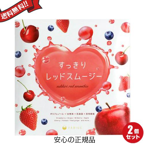 【D会員4倍】すっきりレッドスムージー 30包 ファビウス 2箱セット
