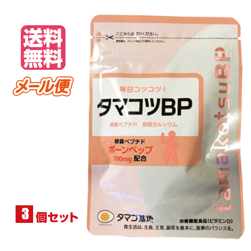 【D会員4倍】タマコツBP 90粒 3袋セット