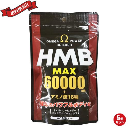 hmb サプリ bcaa オメガパワービルダー HMBマックス 60000mg +アミノ酸16種 180粒 5個セット