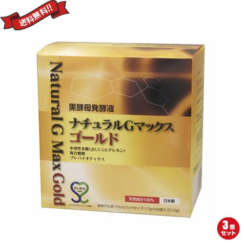 黒酵母 βグルカン 糖鎖 黒酵母発酵液 ナチュラルGマックス ゴールド 17g×30袋 3個セット