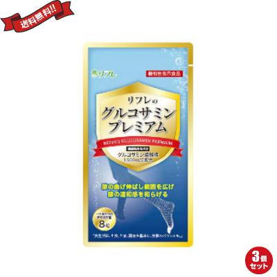 グルコサミン サプリ 粒 ヒアルロン酸 リフレのグルコサミンプレミアム 248粒 3袋セット