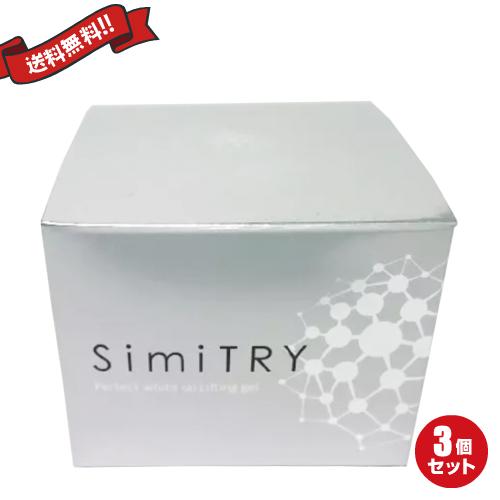 シミトリー SimiTRY 60g 医薬部外品 医薬部外品 医薬部外品 3個セット 1ff