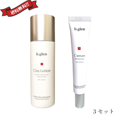 化粧水 美容液 セット ビーグレン b.glen クレイローション&Cセラム 3セット