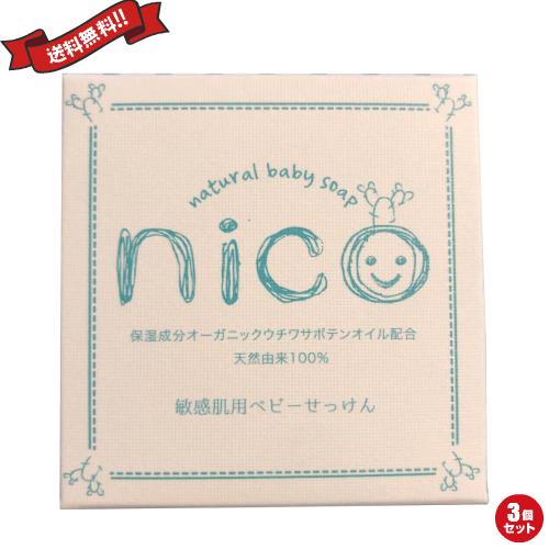 石鹸 敏感肌 赤ちゃん nico にこ せっけん 50g 3個セット