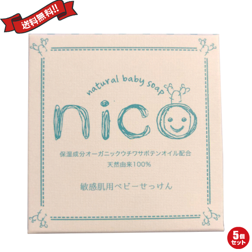 【ポイント5倍】最大27倍!石鹸 敏感肌 赤ちゃん nico にこ せっけん 50g 5個セット