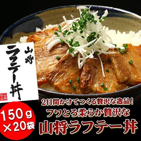 【送料無料】プレミアム山将ラフテー丼150g×20袋セット(角煮丼 豚丼) お取り寄せ グルメ 肉 ご飯のお供 ランキング オススメ