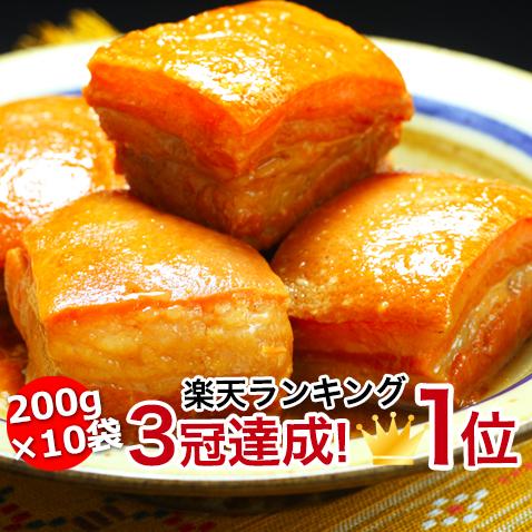 角煮 ラフテー 豚の角煮 豚角煮 【200g×10袋/19~20人前】