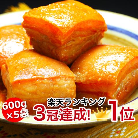 豚の角煮 ラフテー 角煮 豚角煮 【600g×5袋/25~30人前】