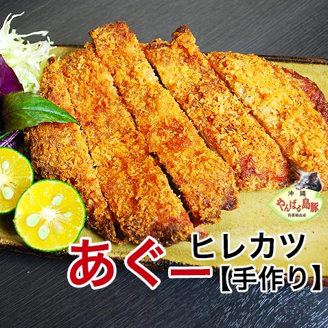 沖縄 アグー豚 あぐー豚 ヒレカツ 冷凍 国産 豚肉 高級【120g/20枚】