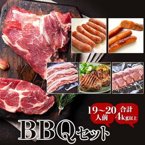 【送料無料】 あぐー豚 アグー豚 高級 国産 焼肉 肉 BBQ バーベキュー セット 19人~20人前