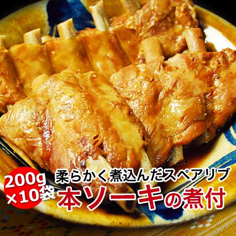 沖縄 豚肉 スペアリブ 骨付き肉 ソーキ骨の煮付 200g 10袋