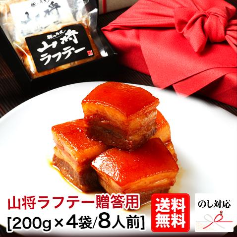 豚の角煮 角煮 ラフテー 豚角煮 【200g×4袋/7~8人前】 ギフト 内祝い