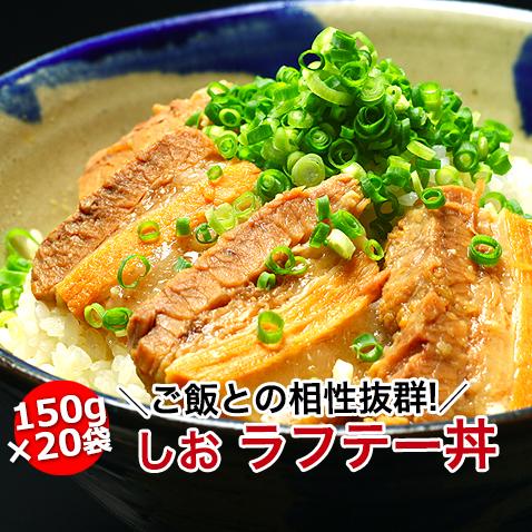 プレミアム塩ラフテー丼150g×20袋セット(ぬちまーす 角煮丼 豚丼)