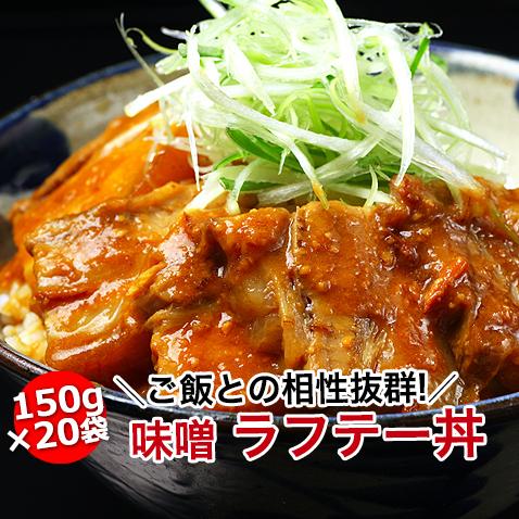 プレミアム味噌ラフテー丼150g×20袋セット(角煮丼 豚丼)