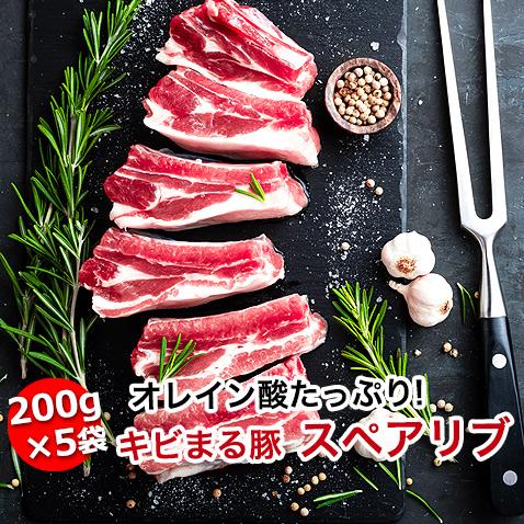 スペアリブ 骨付き肉 国産 豚肉 キビまる豚 沖縄 200g 5袋