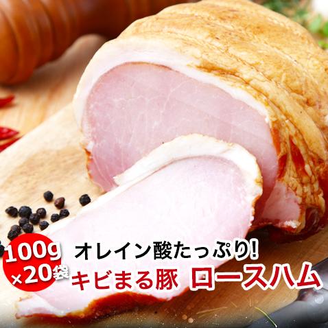 ロースハム 冷凍 おつまみ スライス きびまる豚【100g/4~5枚】×20袋セット