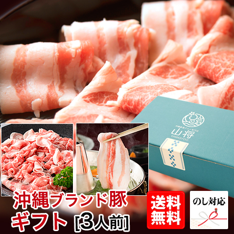一人暮らしの方におススメ 従来の豚肉と味わいが全然違う 贅沢な食卓におススメのあぐー豚とオレイン酸が豊富で柔らかいキビまる豚の食べくらべセット 敬老の日 グルメ アグー豚 豚肉 あぐー豚 沖縄 豚しゃぶ 2~3人前 限定モデル 700g しゃぶしゃぶ がんじゅう アウトレットセール 特集