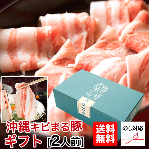 売れ筋ランキング 一人暮らしの方にもおススメ SALE 従来の豚肉と味わいが全然違う オレイン酸が豊富でしっとり柔らかいキビまる豚 しゃぶしゃぶ すき焼き 送料無料 敬老の日 グルメ 500g 豚 キビまる豚 セット ギフト 2~3人前 豚肉 すぐりむん