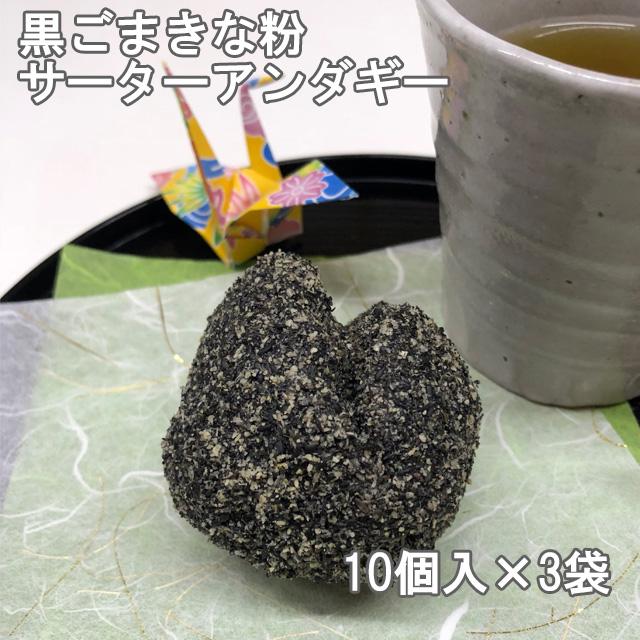 卸売り 沖縄の伝統郷土菓子 お得なまとめ買い 流行 サーターアンダギー 黒ごまきな粉10個×3袋 送料無料 沖縄ドーナツ さーたーあんだぎー