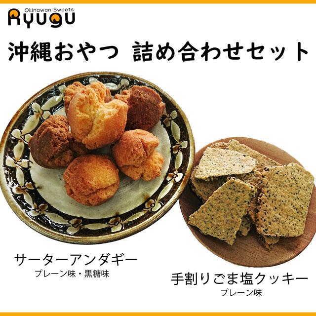 沖縄おやつ詰め合わせセット 高級 送料無料 サーターアンダギー プレーン味3個 黒糖味3個 手割りごま塩クッキー 黒ごま コーヒーに合う おやつ バター 発売モデル 130g プレーン味