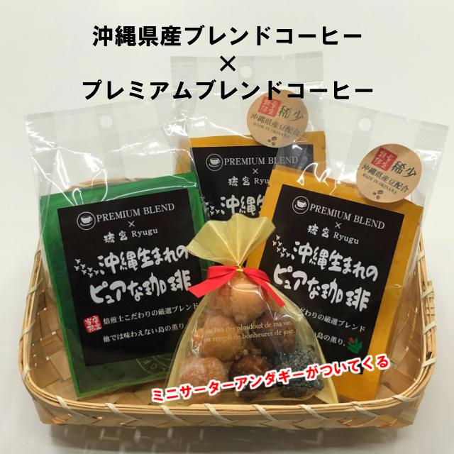 数量限定 ミニサーターアンダギーもついてくる 送料無料 本物 沖縄県産ブレンドコーヒー×プレミアムブレンドコーヒー 粉 ミニサーターアンダギープレゼント 飲み比べセット ブランド激安セール会場 ドリップパック
